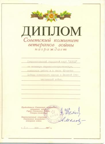 1985 1
