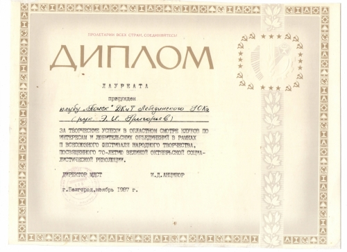 1987 1