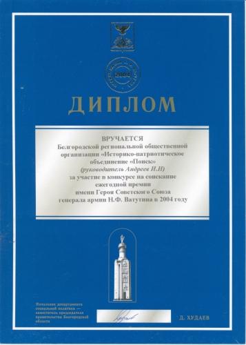 2004 2